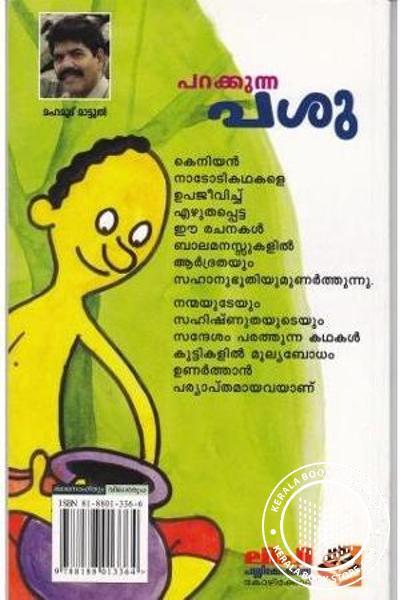 back image of Parakkunna Pashu