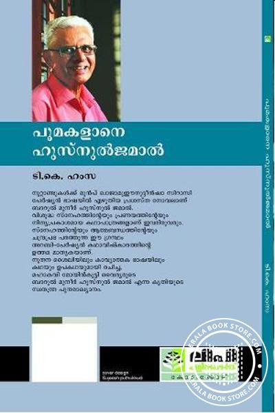 back image of Poomakalaana Husnul Jamal