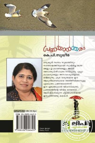 back image of Pranayanantharam