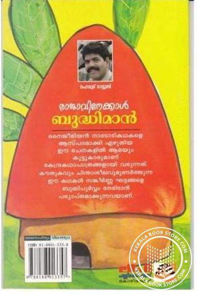 back image of Raajavinekkal Budhiman