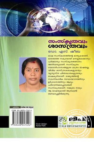 back image of Samskruthavum Sasthravum