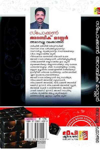 back image of Spocken Arabic Master Malayalam