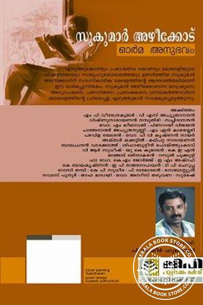 back image of Sukumar Azheekode Orma Anubhavam