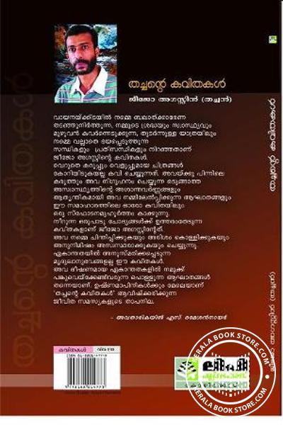 back image of Thachante Kavithakal