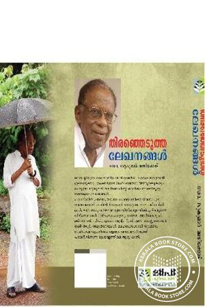 back image of Therenjedutha Lekhanangal Sukumar Azheekode