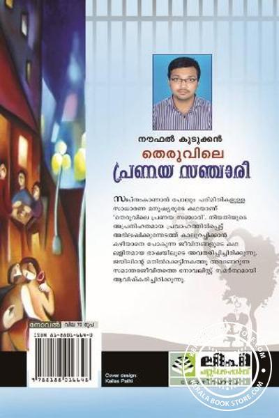 back image of Theruvile Pranaya Sanchari
