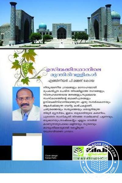 back image of Usbeckisthaanile Munthiri Vallikal