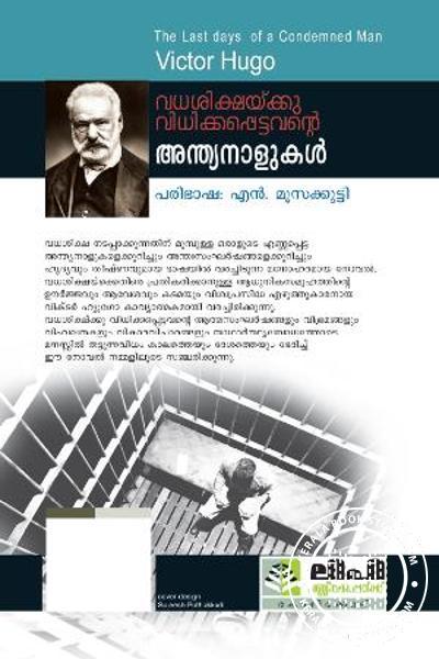 back image of Vadha sikshkku Vidhikkappettavante Anthya naalukal