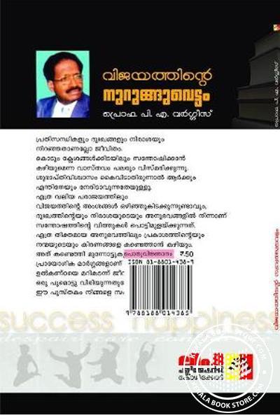 back image of Vijayathinte Nurunguvettam