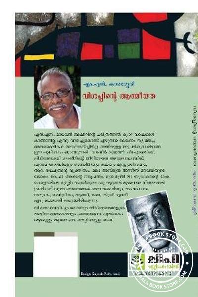 back image of Visappinte Aathmeeyatha