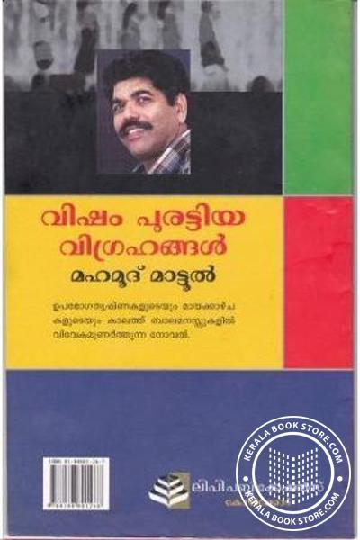 back image of Visham Purattiya Vigrahangal