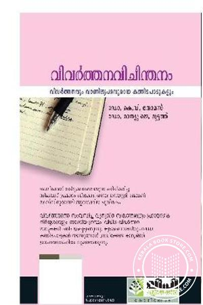back image of Vivarthana Vichinthanam