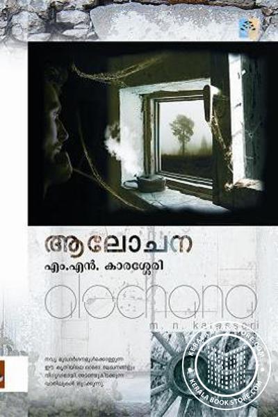 Aloachana
