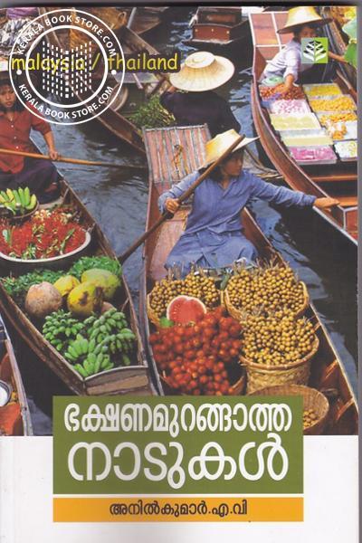 Bhakshnamurangatha Nadukal