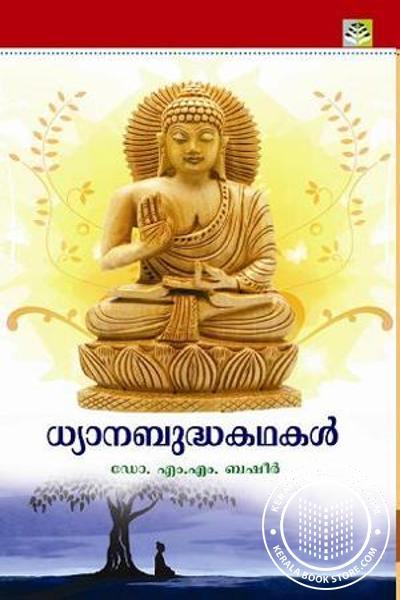 Dhyana Budha Kadhakal
