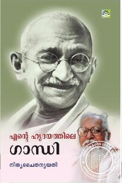 Ente Hrudayaththile Gandhi