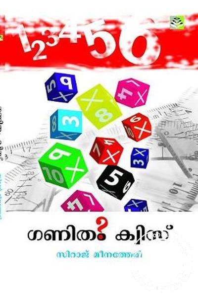 Ganitham Quiz