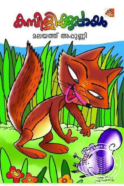Kambili Kuppaayam