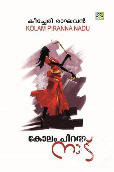 Kolam Piranna Naad