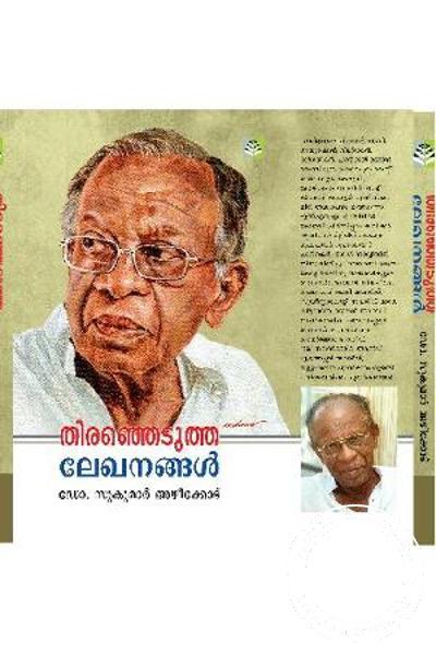Therenjedutha Lekhanangal Sukumar Azheekode