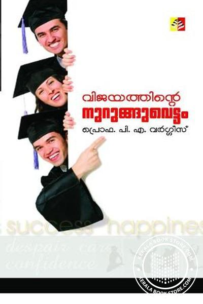 Vijayathinte Nurunguvettam