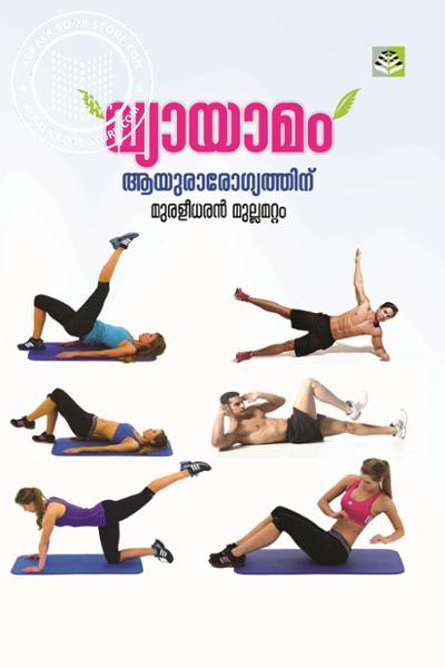 Vyayamam Ayuraarogyathinu