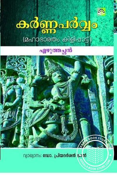 inner page image of Karna Parvam