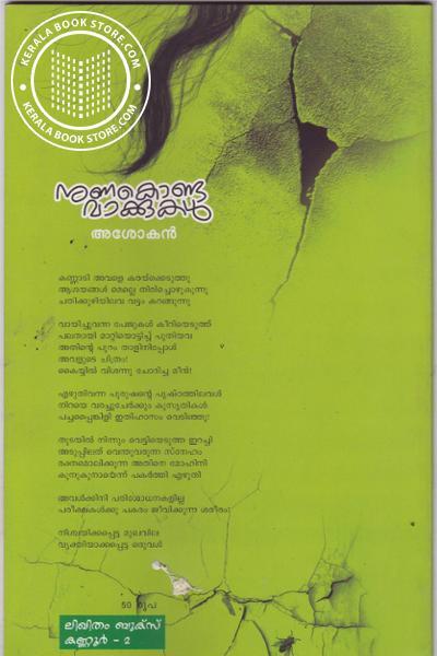 back image of Nunakonda Vakkukal