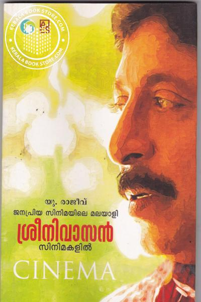 Janapriya Cinimayile Malayali Sreenivasan Cinemakalil