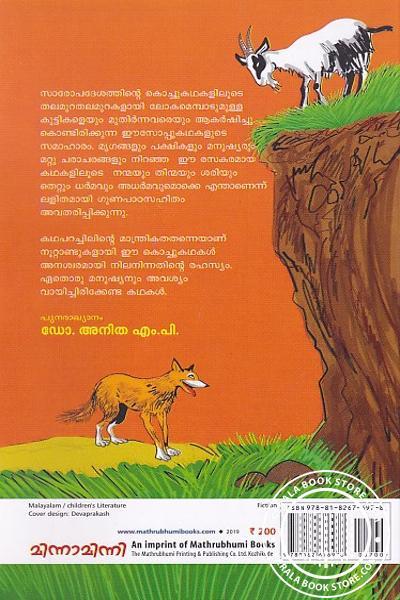 back image of Aesop Kathakal Kuttikalkku