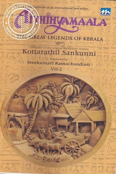 back image of Aithihyamala -English-