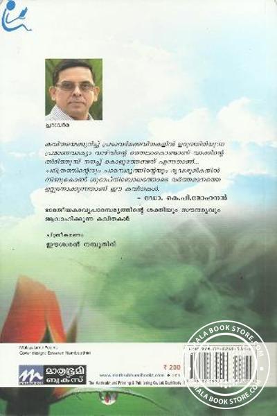 back image of Aparigraham