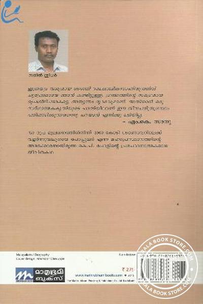 back image of Athikayan