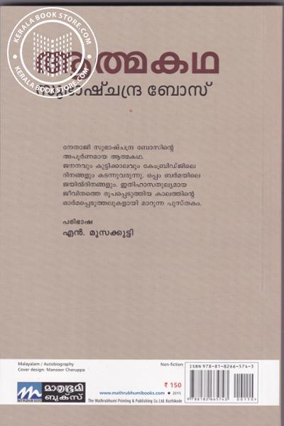 back image of Athmakatha