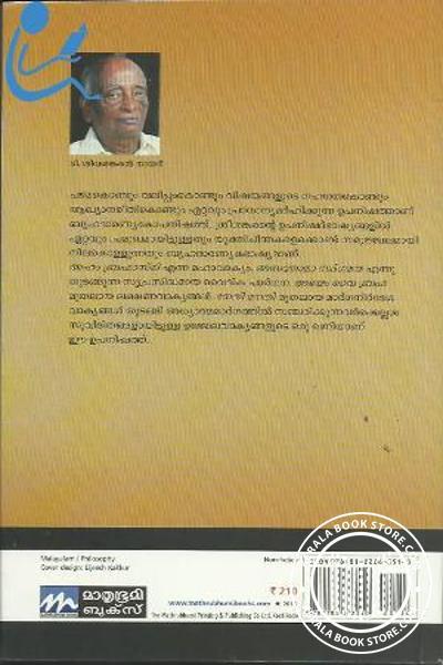 back image of Brihadaranyakopanishath