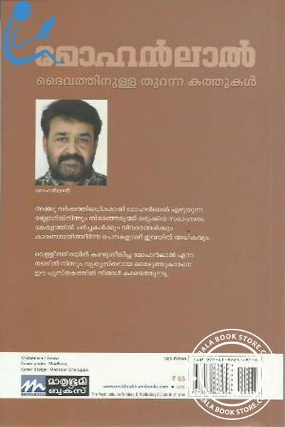 back image of Daivathinulla Thuranna Kathukal
