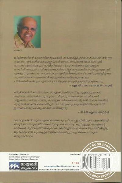back image of Ente Bhasiyannan Adoor bhasiyude Kalayum jeevithavum