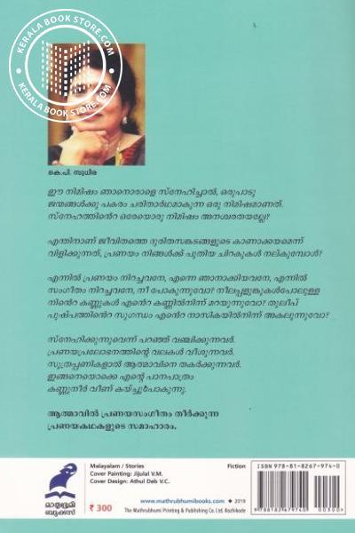 back image of Ente Pranaya Kathakal