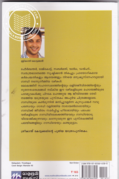 back image of Gandhi Nadanna Vazhikaliloode