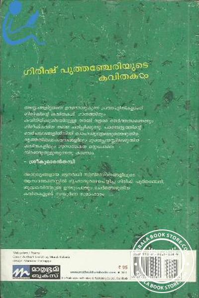 back image of Gireesh Puthancheriyude Kavithakal