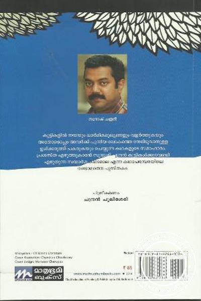 back image of Goliyum valappottum