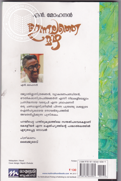 back image of Innalathe Mazha