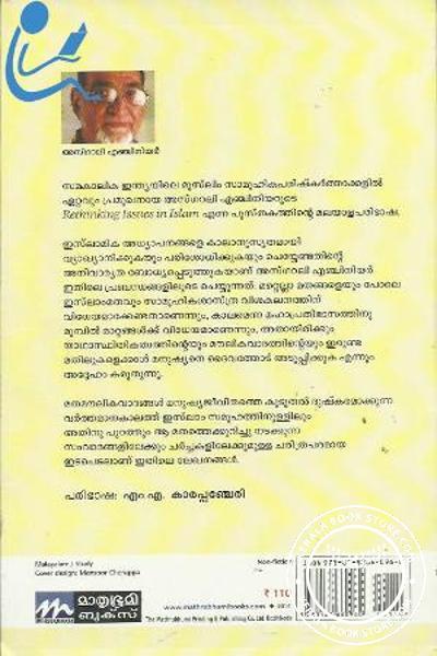 back image of Islam Oru Punarvayana