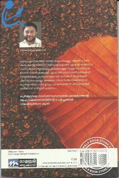 back image of Khur Aanum Sasthravum