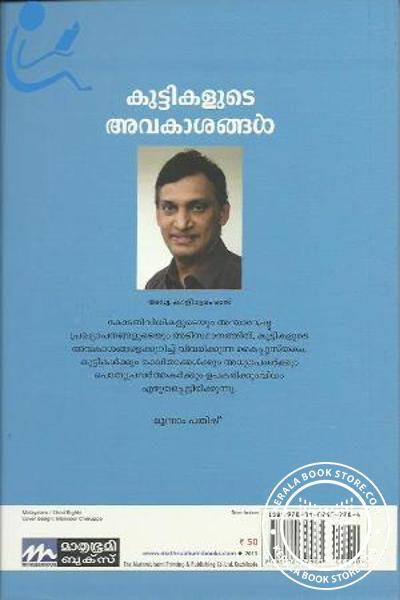 back image of Kuttikalute Avakasangal - 3rd edition