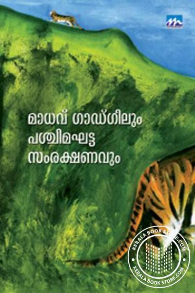 back image of Madhav Gadgilum Paschimaghatta Samrakshanavum