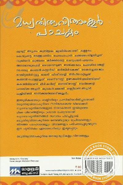 back image of Madhya Thiruvithamkoor Pachakam