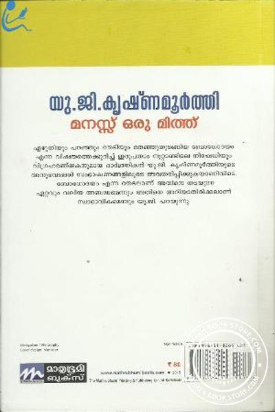 back image of Manassu Oru Myth