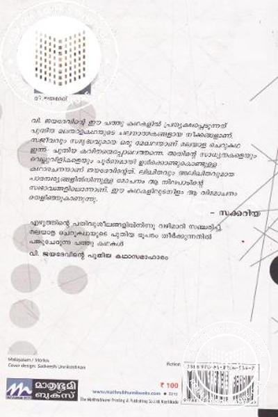 back image of Maranakkinar Enna Upama