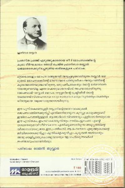 back image of Mopasang Parichaarakante Oarmakal